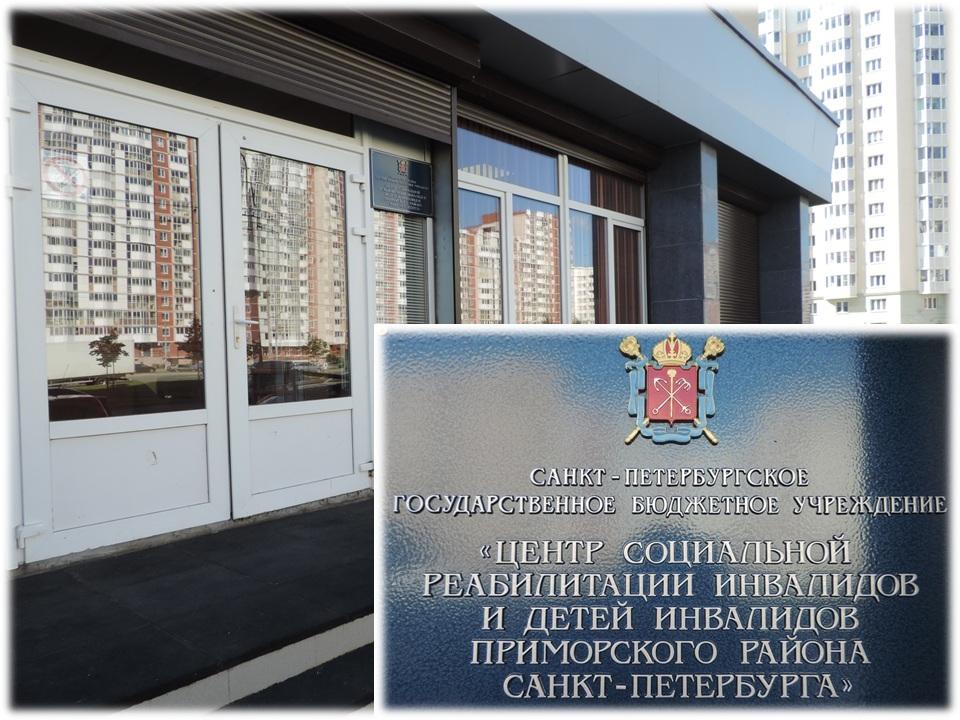 Центр социальной реабилитации инвалидов и детей-инвалидов Приморского района